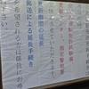 今日、江東運転免許試験場に行って免許更新に行ったら・・