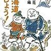 杉江松恋/ 藤田香織「東海道でしょう!」