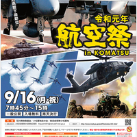 「令和元年航空祭 in KOMATSU」は9/16に開催!基地の一般公開やグッズの販売なども!