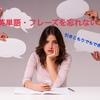英単語やフレーズの覚え方のコツで「習ったけど思い出せない」を卒業!