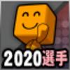 小笠原 道大 (2003年) プロスピ2019 画像ファイル