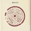 福永光司『道教と古代日本』