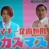 ソレダメ!とおまけ ~増田貴久~