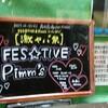 FES☆TIVE & Pimm'sツーマンライブ 【 激ヤバ祭り】 -ライブ感想