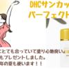 塗りやすい!効果はオリガミ付き!!DHCサンカットQ10パーフェクトミルク
