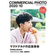 コマーシャル・フォト 10月号