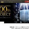 【広島】横川駅電停徒歩3分 フローレンス横川プレミアムステージ2018年5月完成