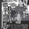 「小室圭さんの母佳代さんの借金トラブル」の週刊誌報道