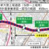 首都高 新大宮上尾道路(与野~上尾南)の都市計画事業が承認・認可を取得