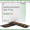 錠剤タイプのサインバルタジェネリック【デュラタ】のご紹介です😊たっぷり使える200錠入りがお安くお求めいただけます♪