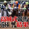 高城式競馬5R〜負けが続く〜