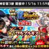 【モンスト】単発11回ガチャの結果!!!【激獣神祭】
