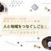 【滋賀県彦根市】移住コンシェルジュ1名募集!「人と地域をつなぐしごと」をやってみませんか?