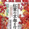 家庭画報 2014年10月号が本体が京都で、別冊が銀座で、しかも原沙知絵さん多めで良い感じ。
