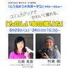 石綿美香さんとトークショー