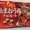 あまおう苺チョコレート