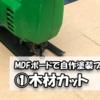 ネロブース型の塗装ブースをMDFボードで自作してみる!!①木材カット編
