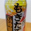 レモンサワーを比較してみた Vol.7 アサヒビール「もぎたてまるごと搾りレモン 」