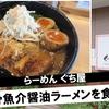 【津市】「らーめん ぐち屋」の豚骨魚介醤油ラーメンを食べてきた!