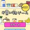 いくら稼げるか?「お買い物ゲーム」という無料ゲームアプリを遊んで紹介!!