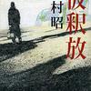 「仮釈放 感想」吉村昭さん(新潮文庫)