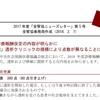 診療報酬速報(2018.2.7)