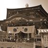 【写真複製・写真修復の専門店】定義如来西方寺