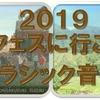 夏フェス情報 2019年・・・日本国内&ヨーロッパのクラシック音楽祭
