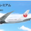 JALのツアープレミアムの破壊力が半端ないーヨーロッパまで行けば国内の特典航空券がついてくる!?ー