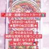 「恋愛・結婚タロットカード」by「占い師NAO」2019/5/31