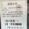 天理スタミナラーメン水口店