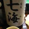 【嶺北の末広さんとこのPB】七海(ななみ)、純米酒の味。【中身はアリサワさん】