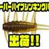 【DSTYLE】前回即完の震えて沈む虫系ワーム「スーパーバイブシンキングバグ」出荷!
