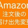 注文後にAmazonの届け先住所を変更する方法! アマゾンさん配送業者さんありがとう!