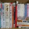 INTJ5w4の大卒ニート26歳の本棚大公開!