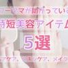 ワーママが助かっている時短美容アイテム5選〜ヘアケア、スキンケア、メイク編〜