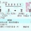 のぞみ172号 新幹線特急券【e特急券】