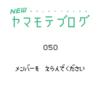 NEWヤマモテブログ (50)