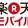 楽天モバイルを使った結果、年間10万円の節約に!!※8/7更新