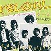 1979.05.27 東大五月祭・帰ってきたコンサート