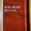 「欲望の経済を終わらせる」を読む