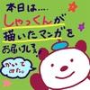 【初投稿】しゃっくん画伯作の漫画を公開!