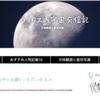 『ウィリスの宇宙交信記』 人気のオススメ記事 TOP10!
