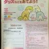 イオンG×冷凍食品メーカー 冷凍食品を買ってすみっコぐらしグッズなどをあてよう! 11/7〆
