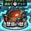 【モンスト】禁忌ノ獄!攻略難易度ランキング!~25ノ獄までのベスト5~