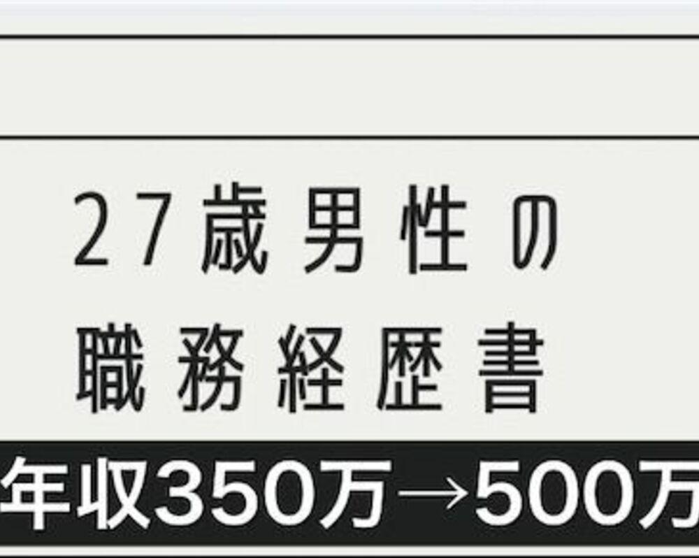 27歳男性の職務経歴書!年収350万→500万の転職に成功