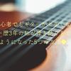 *◆初心者でもギターが上手くなる!ギター歴3年の私が弾き語りをできるようになった5つの方法◆*