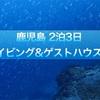 【鹿児島 南さつま市】2泊3日ダイビング&ゲストハウス旅!