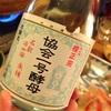日本酒に想いを馳せて…貴重な「協会一号酵母」を試す。