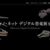授業で使えるかも:ディノ・ネット デジタル恐竜展示室